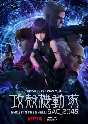 Koukaku Kidoutai: SAC_2045 (Ghost in the Shell: SAC_2045) Review – The Return of an Icon
