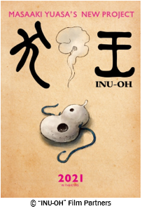 "Inu-Oh-SS-1 GKIDS Acquires North American Rights to Animated Feature ""INU-OH"""