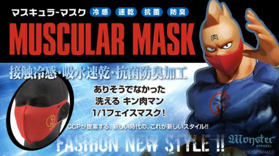 Kinnikuman-Muscular-Mask-SS-1-560x313 Fight the Spread and Wrestle Your Way Through with Kinnikuman Face Masks!