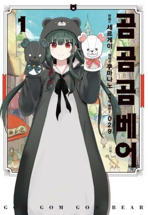 Kuma-Kuma-Guma-Bear-manga-300x434 Kuma Kuma Kuma Bear Madness