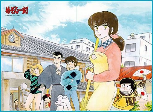Maison-Ikkoku-wallpaper-1 Get Out and Enjoy Life Once in a While - Maison Ikkoku Vol. 1