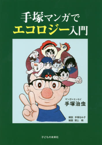 Tezuka-osamu-wallpaper-1-430x500 Happy Father's Day, Tezuka-sensei! - Paying Homage to One of the Fathers of Anime and Manga!