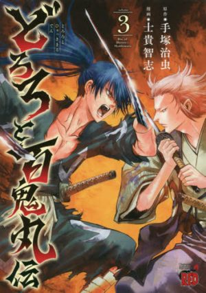Fulfilling Your Fate - Dororo to Hyakkimaru Den (The Legend of Dororo and Hyakkimaru) Vol. 1