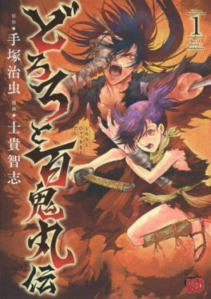 A Glorious Remake of The Legend of Dororo and Hyakkimaru