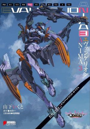 Evangelion-ANIMA-manga-1 A Look Into the Future That Could Have Been - Neon Genesis Evangelion: ANIMA