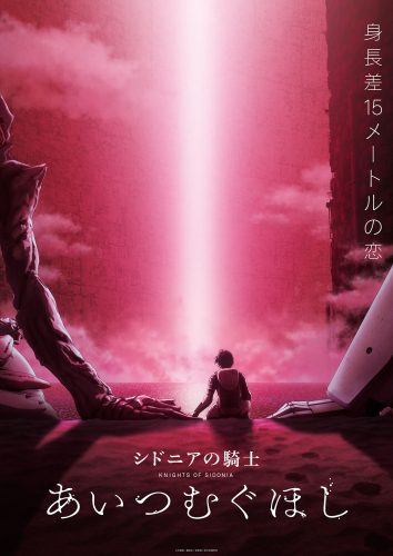 Knights-of-Sidonia-Movie-KV-354x500 BIG Announcement! NEW Knights of Sidonia Movie has Been Revealed!