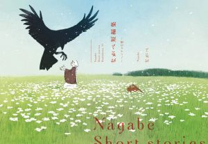 "A Collection of Love Stories – Love on the Other Side – A Nagabe Short Story Collection ""Love Comes in Many Forms."""