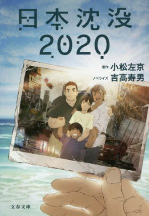 Nihon Chinbotsu 2020 (Japan Sinks 2020) Review -A Reflection On Modern Japan-