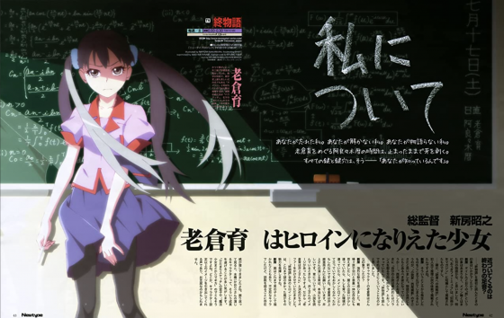 Owarimonogatari-captcha-Visual-Representation-560x316 [Moments in Anime] 7/15 - The Bakemonogatari Class Trial, Where It All Started