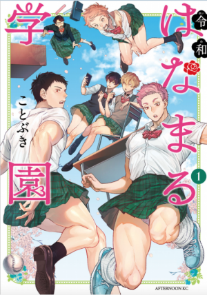 REIWA HANAMARU GAKUEN Manga Series Now a Part of the Seven Seas Catalog!