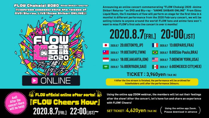 "RMMS-FLOW-Anime-Shibari-Online-2020-1-700x467 FLOW to Perform ""Anime Shibari Online"" Worldwide Livestream Concert in Anime-Only Music Event!!"