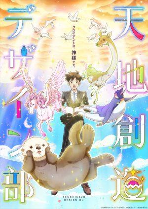 Tenchi Souzou Design-bu (Heaven's Design Team)