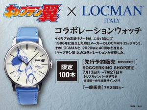 Captain Tsubasa x LOCMAN Collab Watch Now Available for Pre-Order!