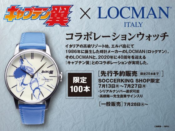captain-tsubasa-x-locman-watch-560x420 Captain Tsubasa x LOCMAN Collab Watch Now Available for Pre-Order!