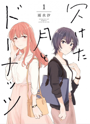 DONUTS UNDER A CRESCENT MOON Yuri Manga Series is Now Officially Licensed by Seven Seas