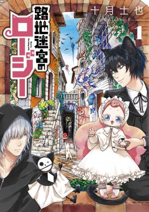 Seven Seas Licenses ROZI IN THE LABYRINTH Manga Series!