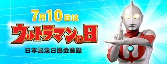 ultraman-day-july-10-560x216 Today is Ultraman Day!