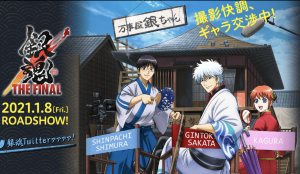 New Gintama Movie Title and Release Date Announced! This IS the Last One... Right?