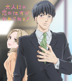 "Office Romance Ecchi Anime ""Otona nya Koi no Shikata ga Wakaranee!"" Coming Fall 2020!!"