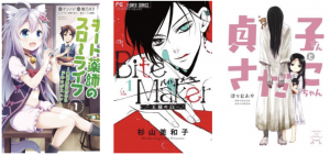 New Manga and Light Novels Licensed by Seven Seas! DRUGSTORE IN ANOTHER WORLD, BITE MAKER, & SADAKO-SAN AND SADAKO-CHAN Coming Soon!