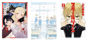 Seven Seas Licenses SHUT-IN ELF Manga, Yoru Sumino's I HAVE A SECRET Light Novel, & SCHOOL ZONE Yuri Manga Series!