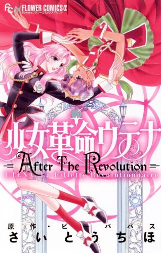 Shoujo-Kakumei-Utena-After-the-Revolution-manga-318x500 Three Short Stories That Revolutionize the World! – Shoujo Kakumei Utena: After the Revolution (Revolutionary Girl Utena: After the Revolution)