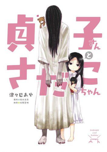 drugstore-in-anotherworld-MANGA-225x350 New Manga and Light Novels Licensed by Seven Seas! DRUGSTORE IN ANOTHER WORLD, BITE MAKER, & SADAKO-SAN AND SADAKO-CHAN Coming Soon!