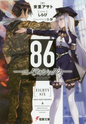 We Are in a War! Bring Out the Mecha Tanks!—86, Light Novel, Vol. 1