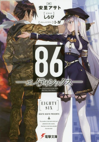 86-Eighty-Six-novel We Are in a War! Bring Out the Mecha Tanks!—86, Light Novel, Vol. 1