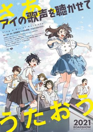 "New Music Anime Movie ""Ai no Utagoe wo Kikasete"" (Sing a Bit of Harmony) Coming in 2021!"
