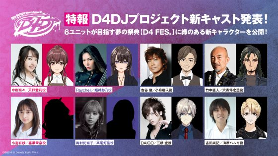 """D4DJ-Project-New-Cast-560x315 Sentai Announces Multimedia Project """"D4DJ First Mix"""" Will Release Fall 2020 Along with Cast!"""