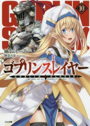 Goblin-Slayer-novel The Newest Adventures of Our Favorite Goblin Slayer Now on His Tenth Volume