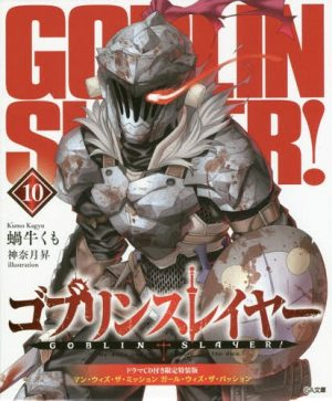 The Newest Adventures of Our Favorite Goblin Slayer Now on His Tenth Volume