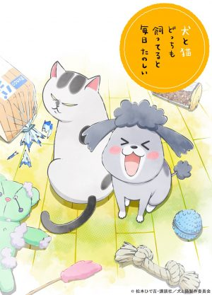Inu-to-Neko-Docchi-mo-Katteru-to-Mainichi-Tanoshii-e1599792192558 Inu to Neko Docchi mo Katteru to Mainichi Tanoshii (With a Dog AND a Cat, Every Day is Fun)