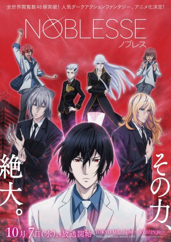 "NOBLESSE-353x500 Fall 2020 Anime ""NOBLESSE"" Reveals New Visual & Cast!"