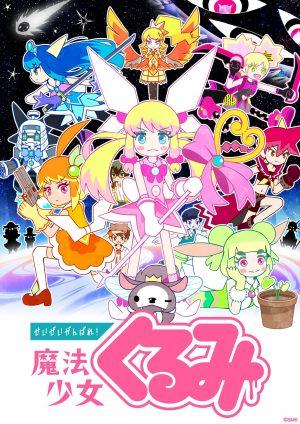 Seizei-Ganbare-Mahoushoujo-Kurumi-e1601001445555 Seizei Ganbare! Mahou Shoujo Kurumi 3rd Season