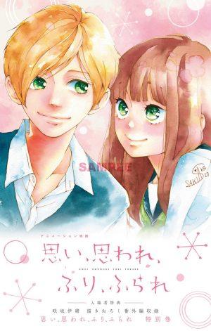 omoi-omoware-furi-furare-e1599791930896 Omoi, Omoware, Furi, Furare (Love Me, Love Me Not)
