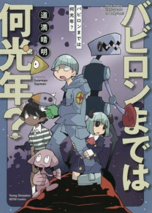 Are We There Yet?—Babylon made wa Nankounen? (How Many Light-Years to Babylon?) Manga Review