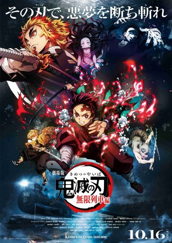 "kimetsu-no-yaiba-mugen-ressha-hen-ufotable-700x389 New Trailer Released for Demon Slayer Movie ""Kimetsu no Yaiba Movie: Mugen Ressha-hen"""