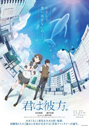 "Fantasy Anime Movie ""Kimi wa Kanata"" Makes Its Splash November 2020!"