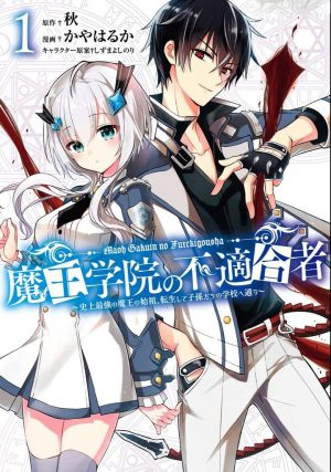 Mao-Gakuen-no-Futekigosha-Shijo-Saikyo-Mao-no-Shiso-Teshei-Shite-Shiso-Tachi-no-Gakko-ni-Kayo-manga-300x427 The Misfit of Demon King Academy Review – A Demon Is Reborn and He Has Fangirls