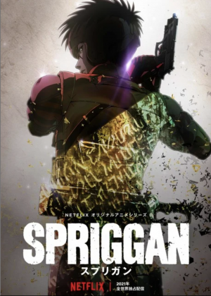 Spriggan is Coming to Netflix in 2021!