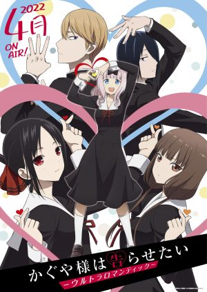 Check Out the New Visual, Promo Video for 3rd Season of Kaguya-sama, Finally Announced for Spring 2022!