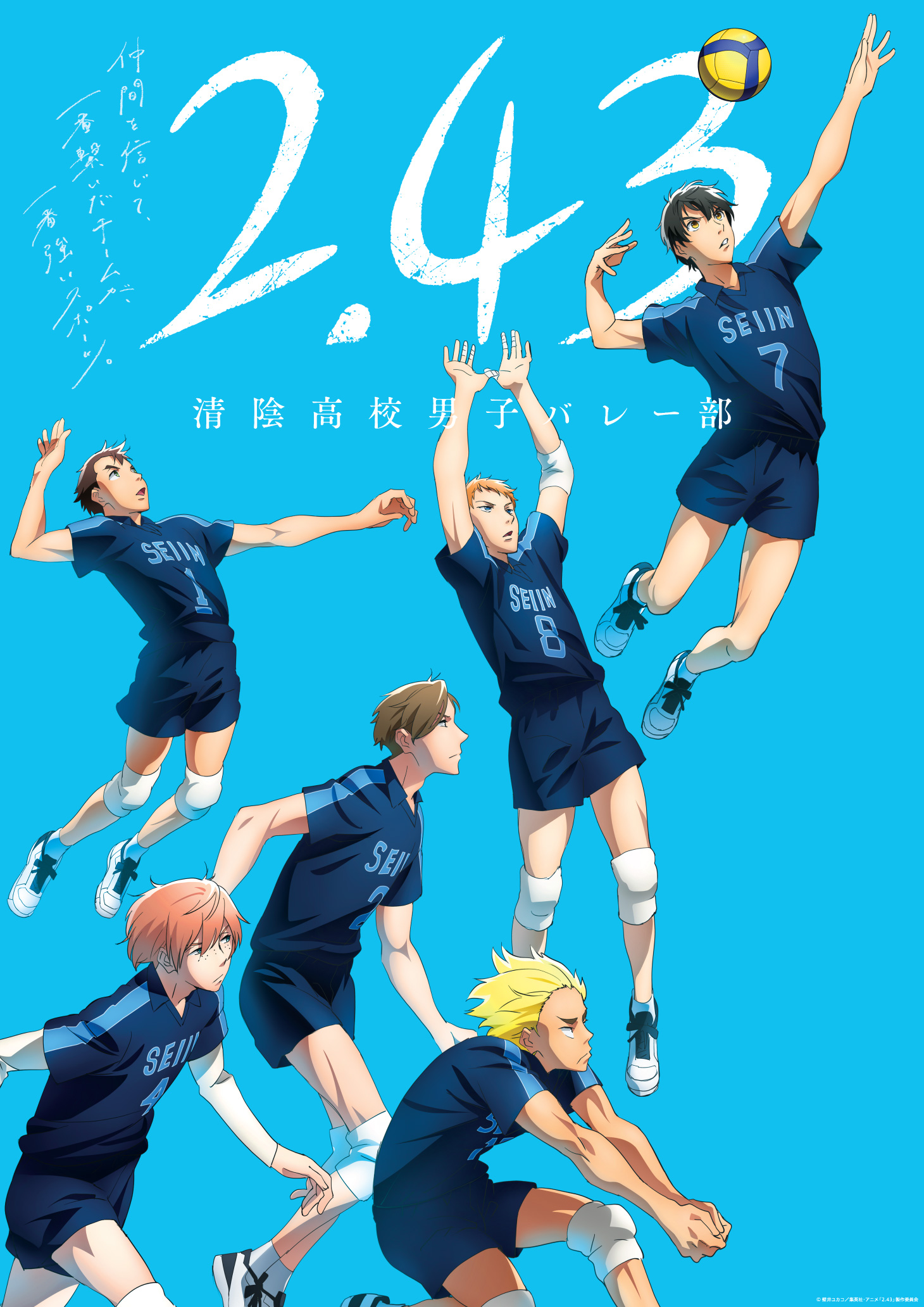Seiin-Teaser-Visual 2.43: Seiin Koukou Danshi Volley-bu (2.43: Seiin High School Boys Volleyball Team)