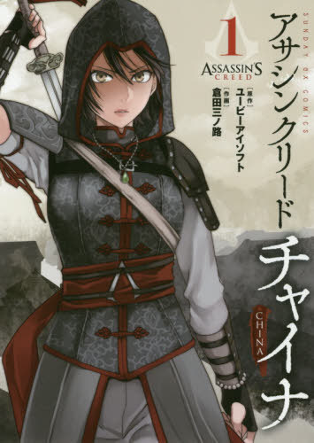 "ASSASSINS-CREED-China-manga The Brotherhood's Dream in ""Assassin's Creed: Blade of Shao Jun"""