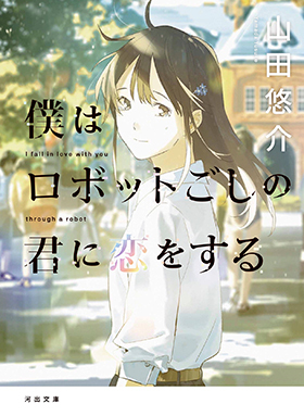 Boku wa Robot-goshi no Kimi ni Koi wo Suru (I fall in love with you through a robot)