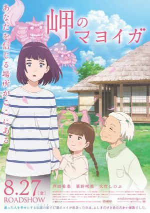 """New Characters and Cast Revealed for """"Misaki no Mayoiga""""! Comes Out August 27!!"""