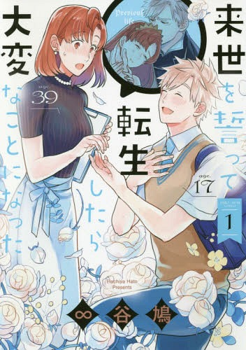 "Raise-o-Chikatte-Tensei-Shitara-Taihen-na-Koto-ni-Natta-manga Quirky Romance in ""We Swore to Meet in the Next Life and That's When Things Got Weird!"""