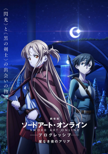 SAO-Progressive-Key-Visual-352x500 Sword Art Online Progressive Movie Announces 2021 Release, Trailer, and Key Visual!