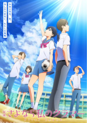 Sayonara Watashi no Cramer Movie: First Touch Coming in April 2021